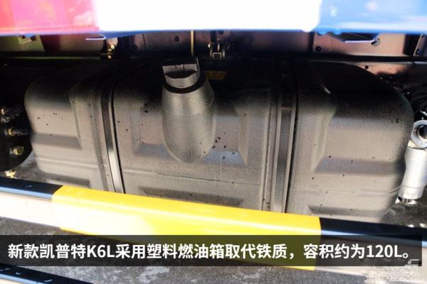 东风凯普特4.2米冷藏车120升油箱图片