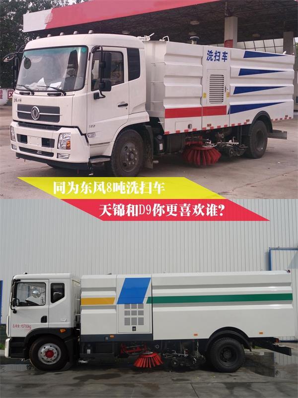 天锦8吨洗扫车和D9 8吨洗扫车对比