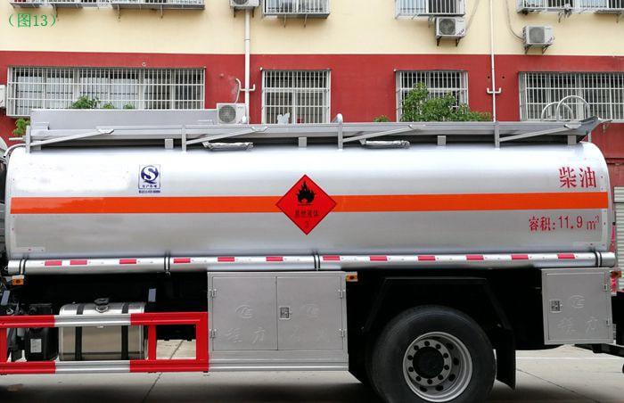东风天锦10吨油罐车罐体图片