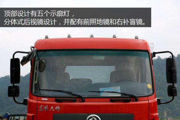 东风天锦小三轴7.7/8.6米冷藏车示宽灯