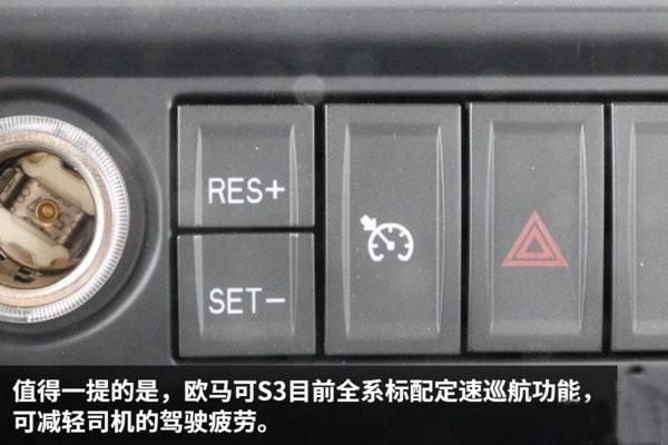 福田欧马可S3一拖二蓝牌平板清障车图片(十六)