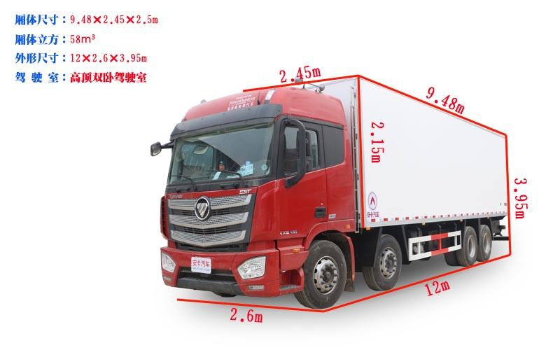 福田欧曼EST9.6米冷藏车厢体尺寸