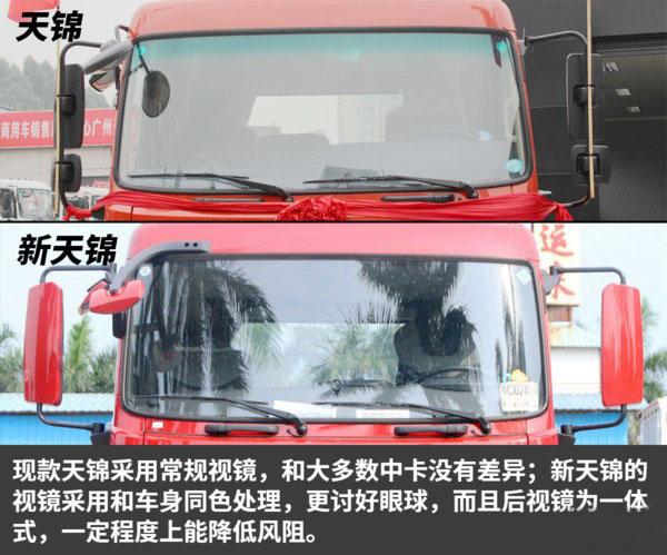 东风天锦重型清障车图片(二)