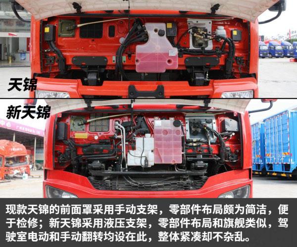 东风天锦重型清障车图片(五)