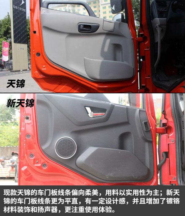 东风天锦重型清障车图片(九)