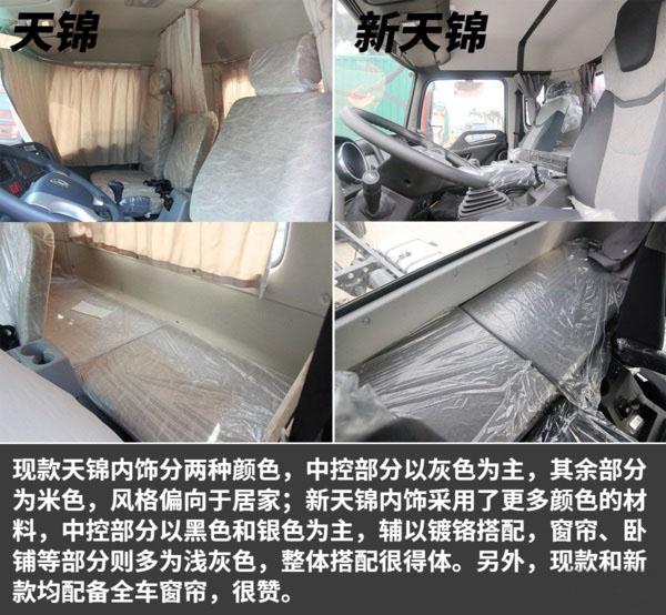 东风天锦重型清障车图片(十)