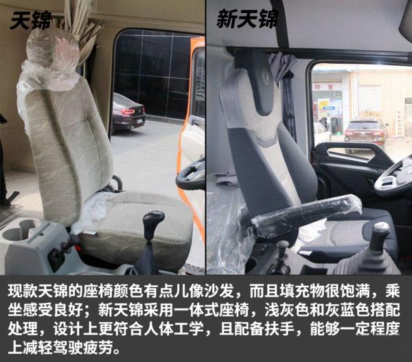 东风天锦重型清障车图片(十一)