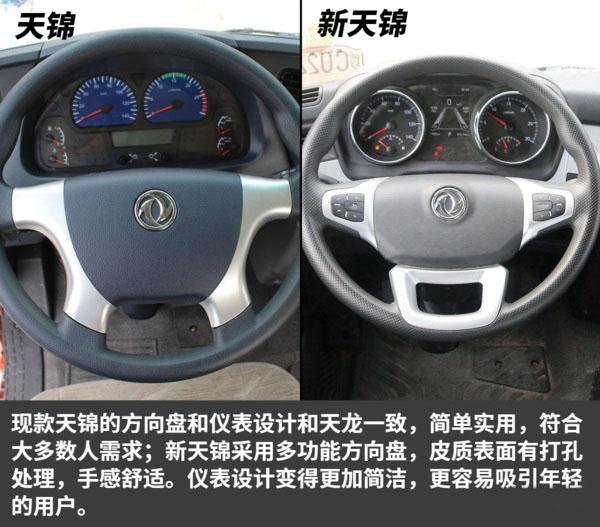东风天锦重型清障车图片(十二)