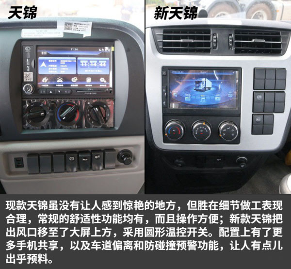 东风天锦重型清障车图片(十三)