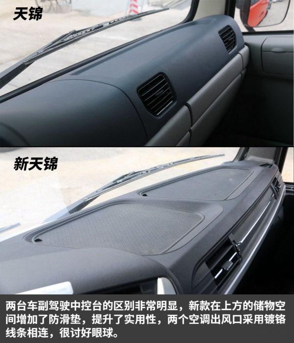 东风天锦重型清障车图片(十四)