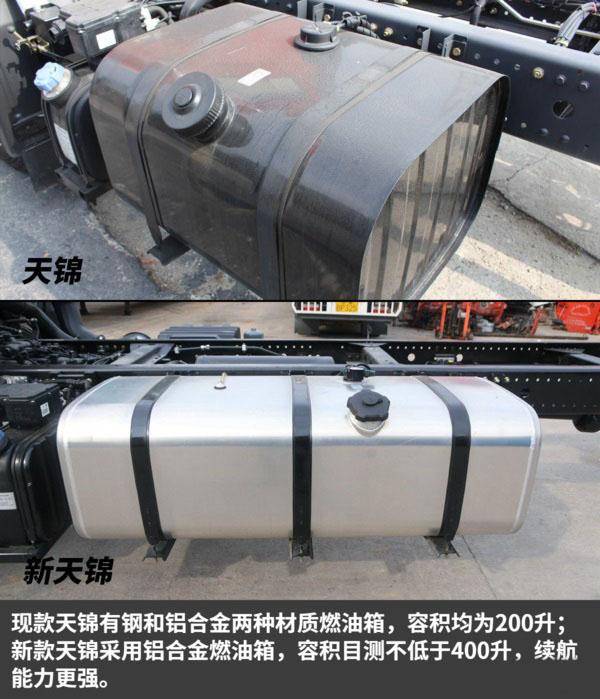 东风天锦重型清障车图片(十六)