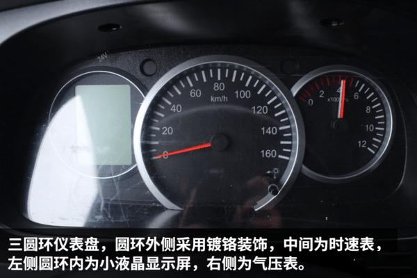 国六东风5吨清扫车仪表盘