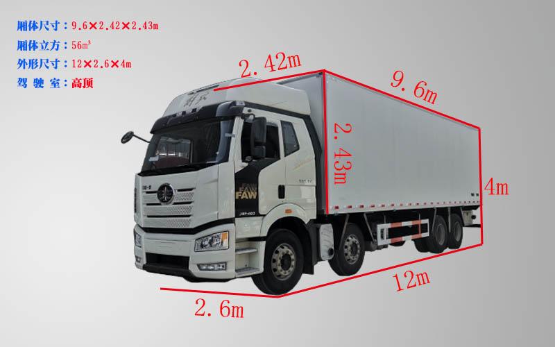 解放J6P9.6米冷藏车厢体尺寸