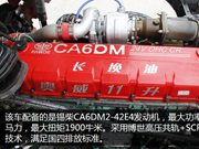 解放J6P9.6米冷藏车发动机