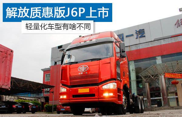 解放J6P9.6米冷藏车斜前图片