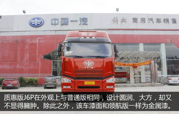 解放J6P9.6米冷藏车正前图片