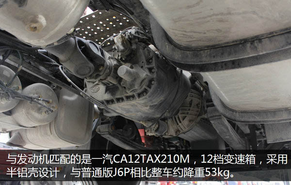 解放J6P9.6米冷藏车变速箱