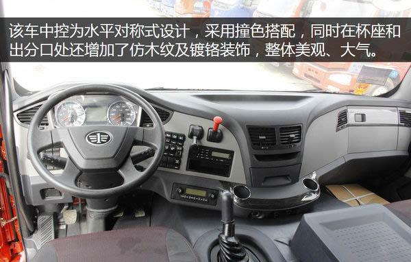 解放J6P9.6米冷藏车方向盘