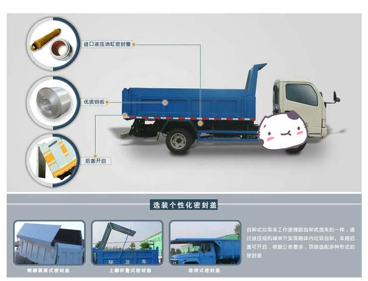 国六东风5方自卸式垃圾车细节图片