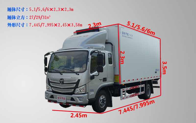 福田欧马可5.1/5.6/6米冷藏车厢体尺寸