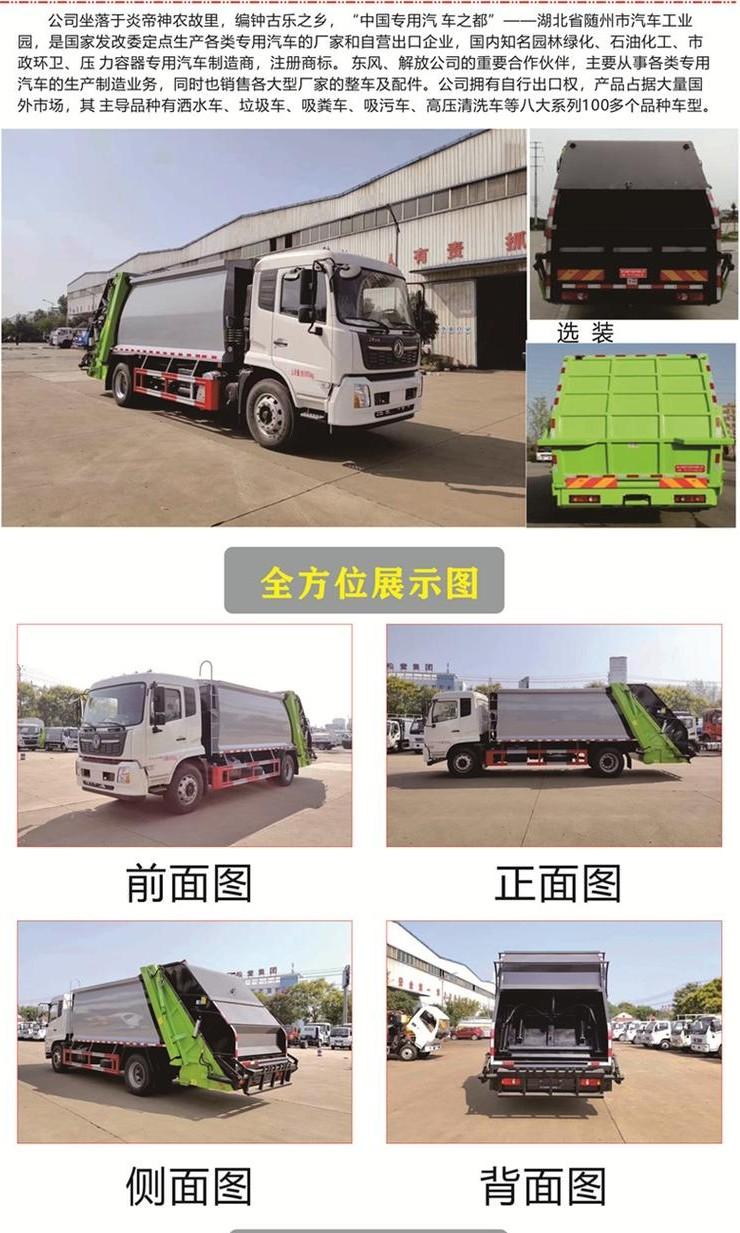 东风天锦垃圾车