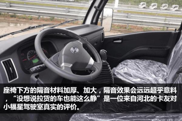 国六跃进桶装垃圾运输车驾驶室内视图片