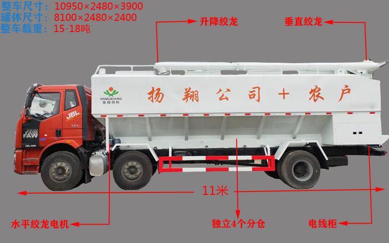 解放15吨散装饲料车详解