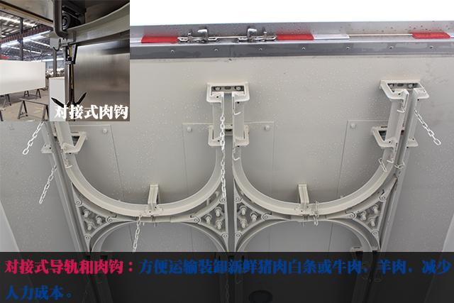 冷藏车对接式肉钩