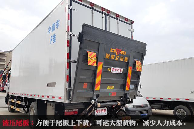冷藏车加装液压尾板