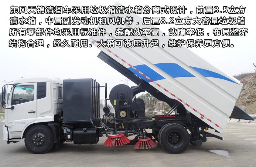 东风8吨扫路车后尾箱升起