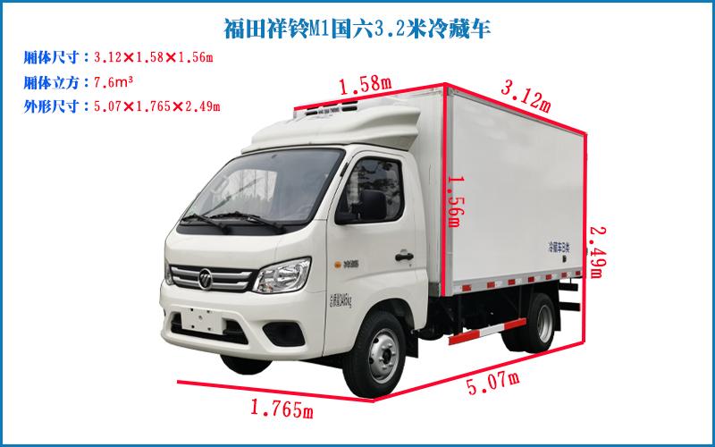福田祥铃M1-3.2米小型冷藏车厢体尺寸