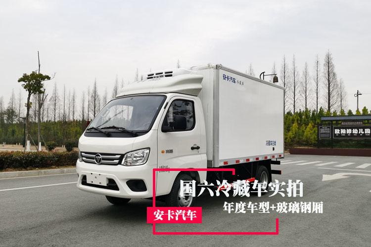 福田祥铃M1冷藏车评测
