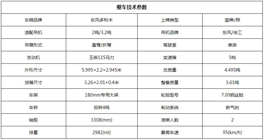 东风徐工2吨小型随车吊底盘参数图片