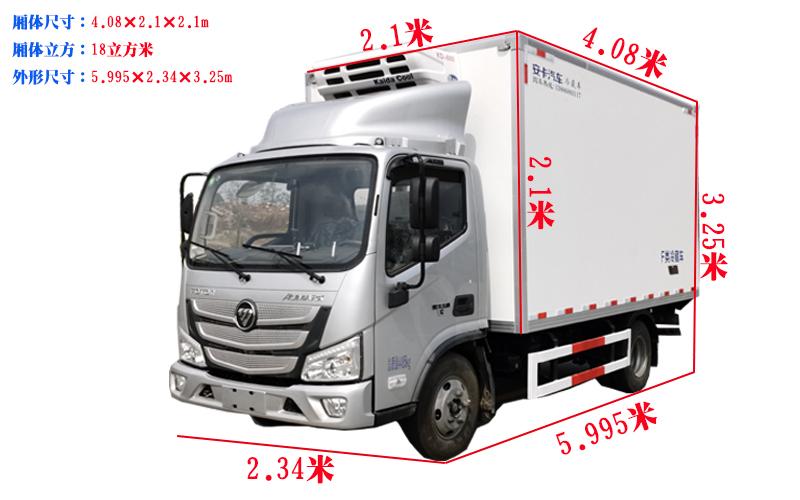 福田欧马可冷藏车厢体尺寸