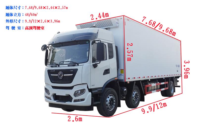 东风天锦7.7/9.6米冷藏车厢体尺寸