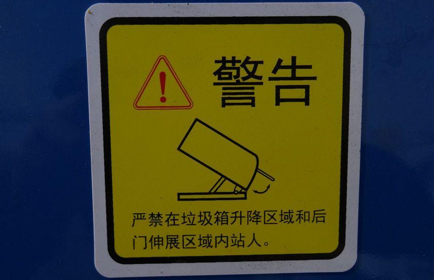 东风多利卡扫路车警示标语